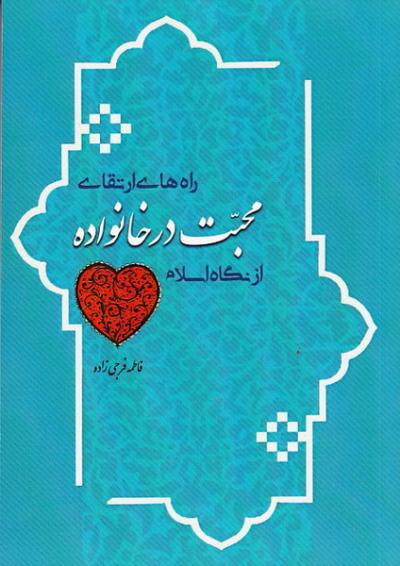 راه های ارتقای محبت در خانواده از نگاه اسلام