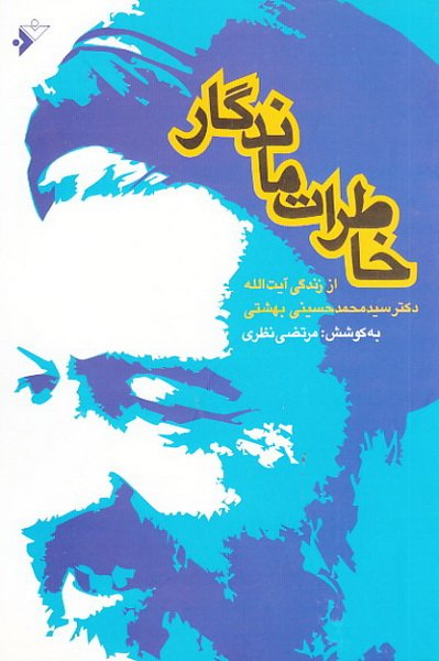 خاطرات ماندگار (از زندگی آیت الله سید محمد حسینی بهشتی)
