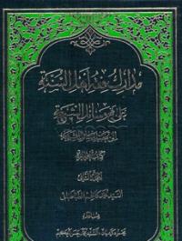 مدارک فقه اهل السنه علی نهج وسائل الشیعه الی تحصیل مسائل الشریعه کتاب الطهاره - المجلد الثانی