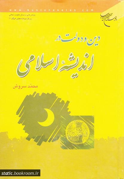 دین و دولت در اندیشه اسلامی