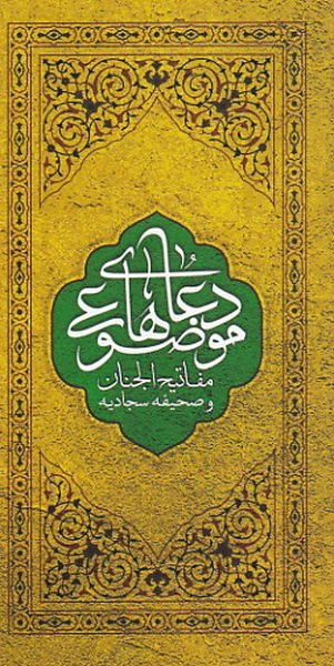 دعاهای موضوعی: برگرفته از کتاب مفاتیح الجنان و صحیفه سجادیه