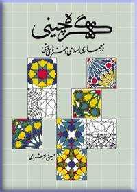 گره چینی در معماری اسلامی و هنرهای دستی