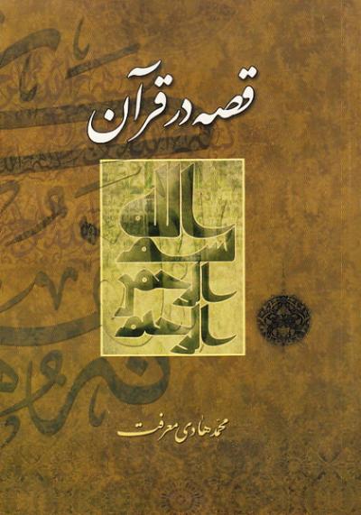 قصه در قرآن