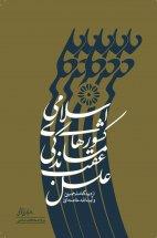 علل عقب ماندگی در کشورهای اسلامی
