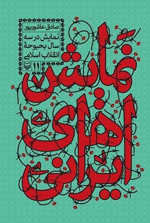 نمایش های ایرانی - جلد یازدهم: نمایش در سه سال بحبوبه انقلاب اسلامی