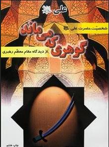 علی (ع) گوهری که می ماند: شخصیت و خصوصیات حضرت علی (ع) از نگاه مقام معظم رهبری