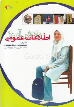 اطلاعات عمومی دانش آموز - جلد اول