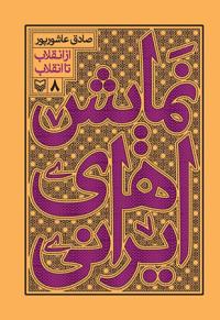 نمایش های ایرانی - جلد هشتم: از انقلاب تا انقلاب
