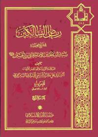 ریاض السالکین فی شرح صحیفه سید الساجدین علیه السلام (دوره هفت جلدی)
