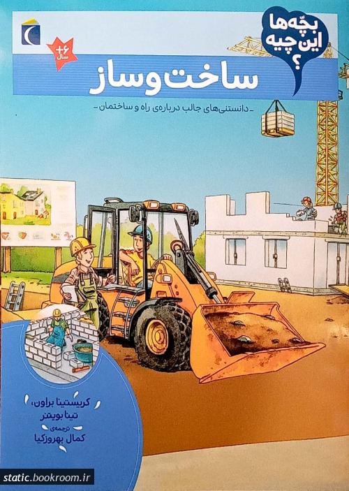 ساخت و ساز: دانسنتی های جالب درباره راه و ساختمان