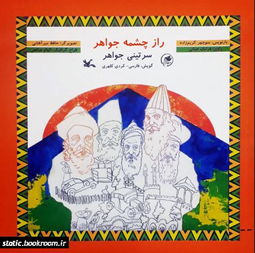 راز چشمه جواهر، سرتینی جواهر: گویش فارسی - کردی