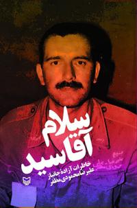 سلام آقا سید: خاطرات آزاده جانباز علیرضا محمودی مظفر