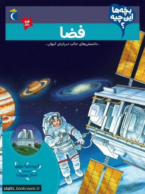 فضا: دانستنی هایی درباره کیهان
