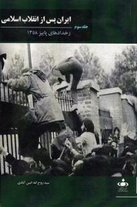 ایران پس از انقلاب اسلامی - جلد سوم: رخدادهای پاییز 1358