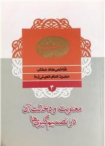 شاخص های مکتب حضرت امام خمینی (ره) - جلد چهارم : معنویت و دخالت آن در تصمیم گیری ها