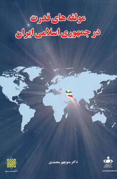 مولفه های قدرت در جمهوری اسلامی ایران