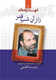 شهداء زندهاند - جلد هفتم: آن شب قدر