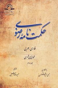 حکمت نامه رضوی (فارسی - عربی) - جلد سوم