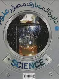 دایره المعارف مصور علوم