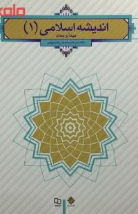اندیشه اسلامی 1: مبدا و معاد