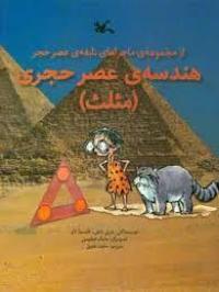 هندسه عصر حجری (مثلث)