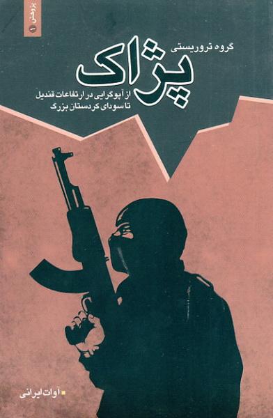 گروه تروریستی پژاک: از آپوگرایی در ارتفاعات قندیل تا سودای کردستان بزرگ