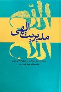 مدیریت الهی در رهنمود های بنیانگذار جمهوری اسلامی ایران حضرت امام خمینی (ره)