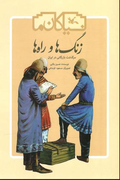 زنگ ها و راه ها: سرگذشت بازرگانی در ایران