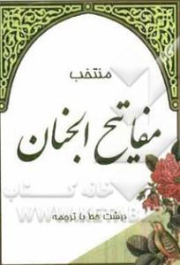 منتخب مفاتیح الجنان (درشت خط با ترجمه)