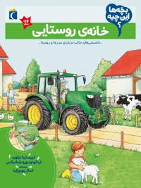 خانه روستایی: دانستنی هایی جالب درباره مزرعه و روستا