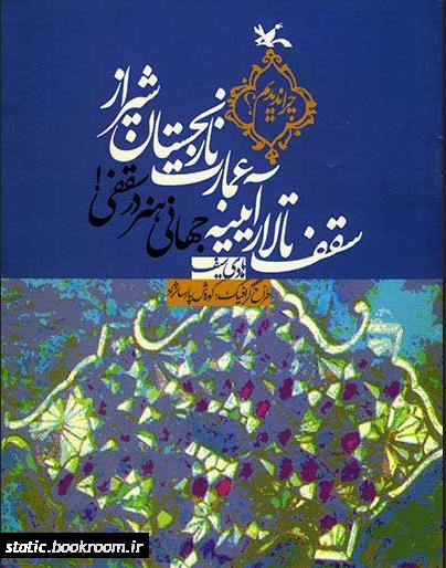 جهانی هنر در سقفی: سقف تالار آیینه عمارت نارنجستان شیراز