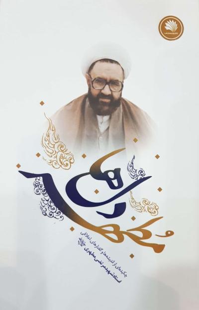 مطهر دلها؛ چکیده ای از اندیشه ها و گفتارهای اخلاقی استاد شهید مرتضی مطهری (ره)