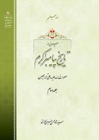 سیری در تاریخ پیامبر اکرم صلوات الله علیه و علی آله اجمعین - جلد دوم