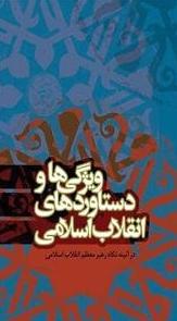 ویژگی ها و دستاورد های انقلاب اسلامی در آئیینه نگاه رهبر معظم انقلاب اسلامی