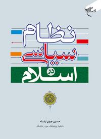 نظام سیاسی در اسلام