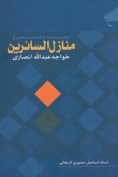 ترجمه و شرح منازل السائرین