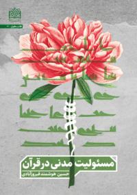 مسئولیت مدنی در قرآن