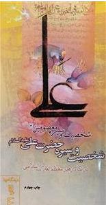 شخصیت و سیره معصومین (ع) در نگاه رهبر معظم انقلاب اسلامی - جلد سوم: شخصیت و سیره حضرت علی (ع)