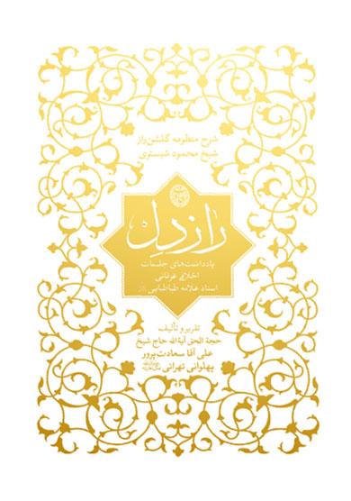راز دل: شرح منظومه گلشن راز شیخ محمود شبستری