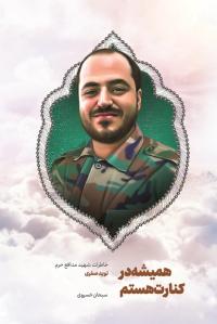 همیشه در کنارت هستم: خاطرات شهید مدافع حرم نوید صفری