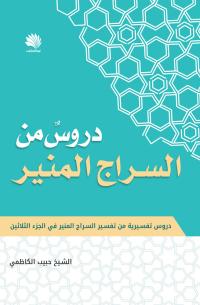 دروس من السراج المنیر؛ دروس تفسیریه مقتبسه من تفسیر السراج المنیر الجزء الثلاثون