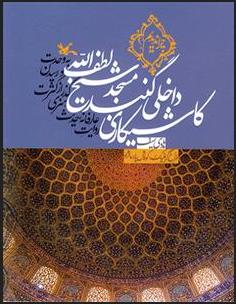 کاشیکاری داخلی مسجد شیخ لطف الله
