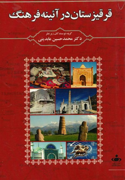 قرقیزستان در آئینه فرهنگ