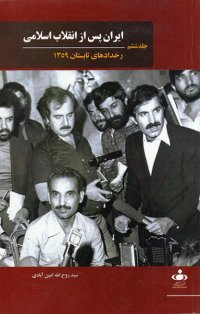 ایران پس از انقلاب اسلامی - جلد ششم: رخدادهای تابستان 1359
