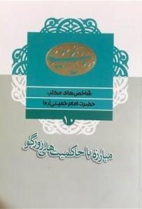 شاخص های مکتب حضرت امام خمینی (ره) - جلد دهم: مبارزه با حاکمیت های زورگو