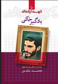شهدا زنده اند 6: بادگیر خاکی؛ روایتی از زندگی پاسدار شهید محمد نیک بین