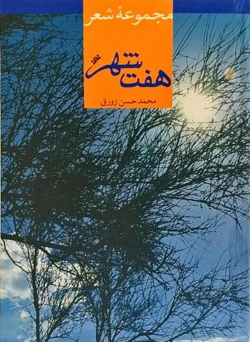 مجموعه شعر هفت شهر