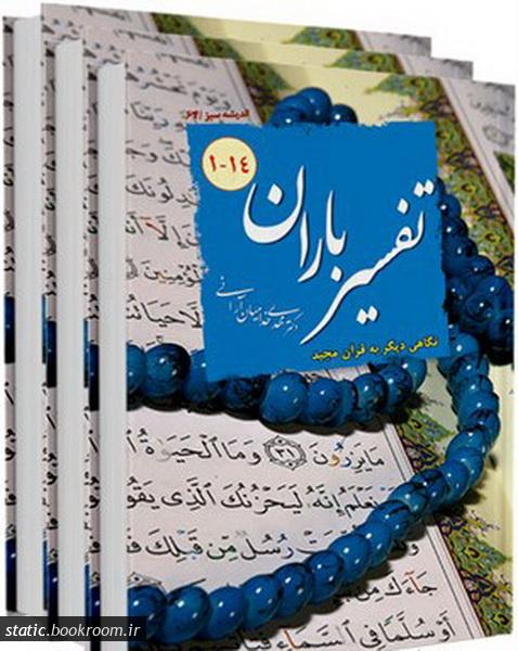 تفسیر باران: نگاهی دیگر به قرآن مجید (دوره چهارده جلدی)