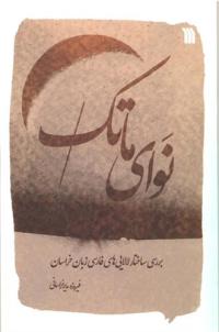 نوای ماتک: بررسی ساختار لالایی های فارسی زبان خراسان