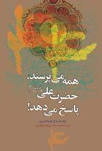 همه می پرسند، حضرت علی علیه السلام پاسخ می دهد!